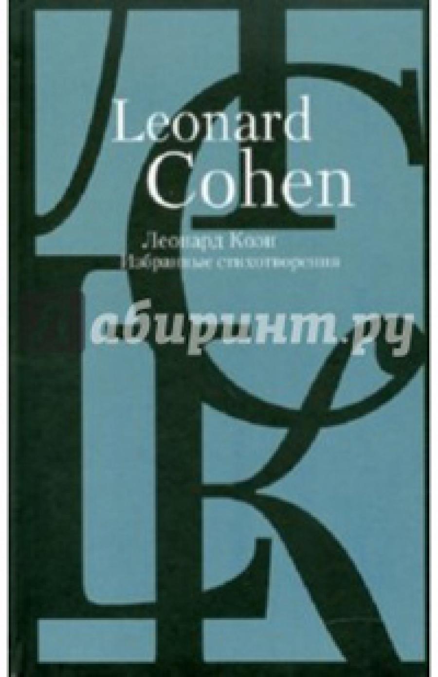 Леонард КОЭН. Избранные стихотворения в переводах с английского языка (16+).