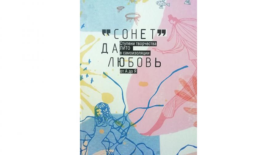 Альманах обнинских авторов «Сонет да любовь», выйдя в свет, сразу стал библиографической редкостью