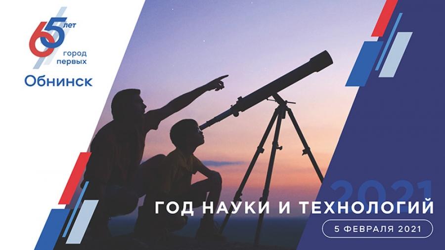 Калуга вслед за Обнинском представила логотип для большой даты