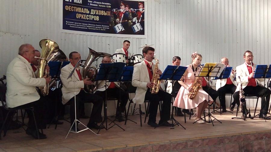 25 мая в белкинском парке пройдет VI областной фестиваль-конкурс духовых оркестров