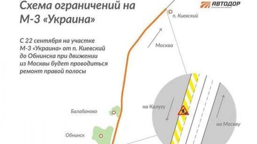 Начался ремонт трассы М3 от поселка Киевский до Обнинска