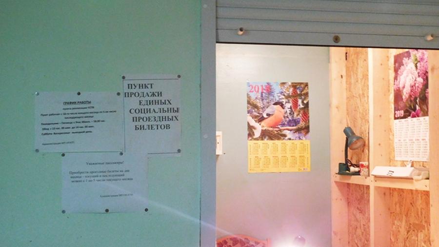 Из пункта продажи социальных проездных в Обнинске убрали сиденья