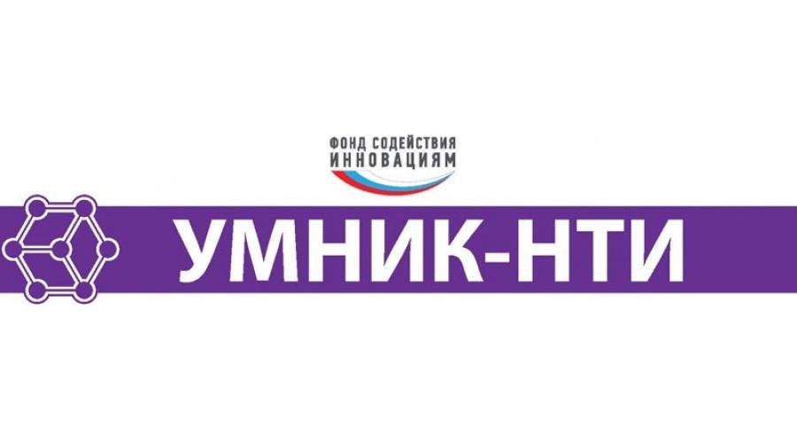 Молодых ученых Калужской области приглашают принять участие в программе «Национальная технологическая инициатива»
