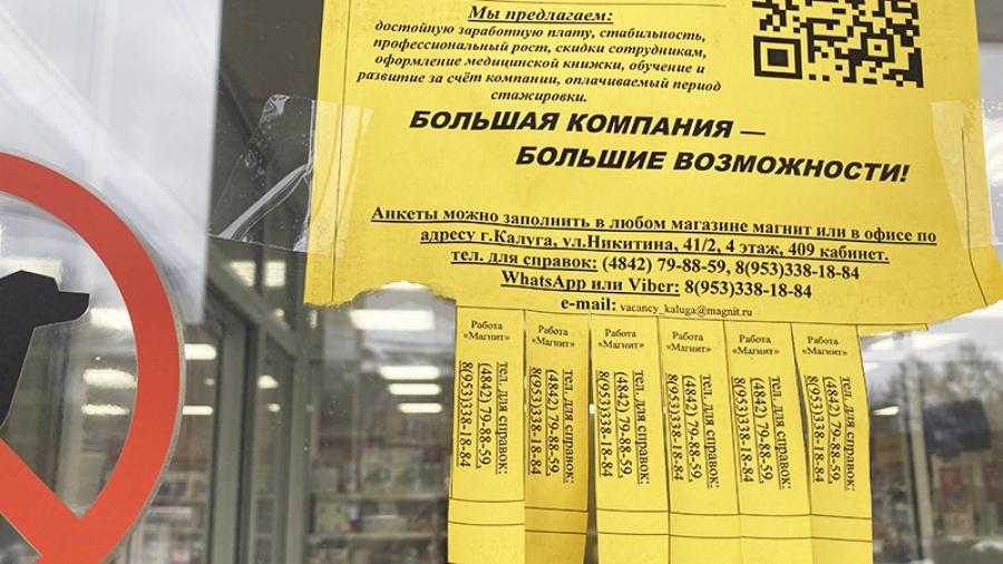 Специалисты не прогнозируют рост безработицы в Обнинске в нынешнем году