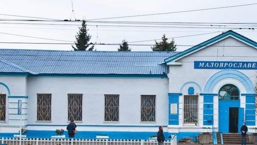 На Малоярославецком вокзале объявили эвакуацию