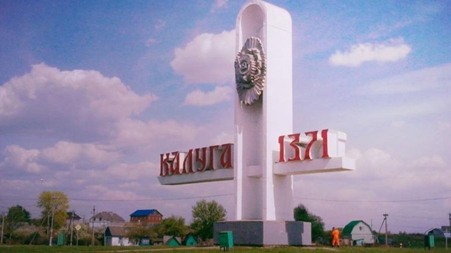 Новость о присоединении Калуги к Москве и расформировании Калужской области оказалась фейком