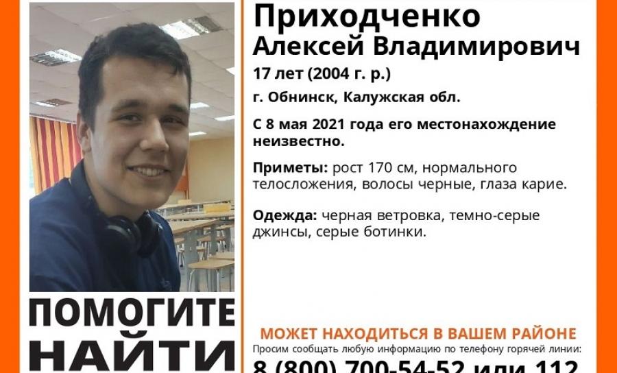 В Обнинске пропал подросток